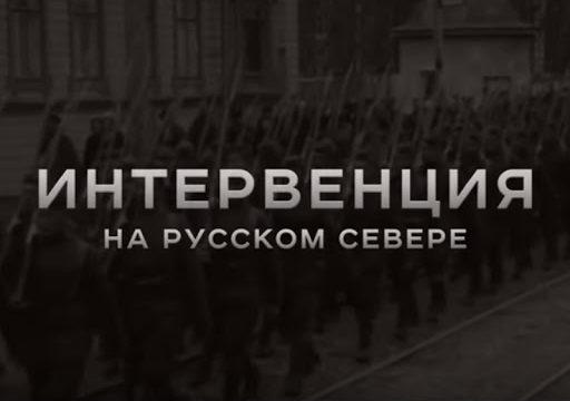 Вышел аудиосериал об интервенции на территории Архангельской области
