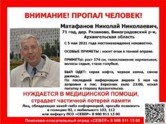 Пропавший в Архангельской области учёный Николай Матафанов не найден