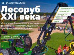 Призовой фонд чемпионата «Лесоруб XXI века» достиг 12 млн. рублей