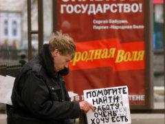 Количество официальных безработных снизилось в Архангельской области