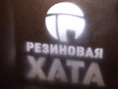Архангельская полиция накрыла «резиновую» квартиру