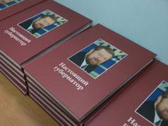 «Настоящий губернатор»: в Архангельске издали книгу об Анатолии Ефремове