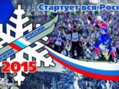 Архангельск готовится к «Лыжне России-2015»