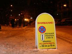 Автовладельцев Архангельска просят переставлять машины на время уборки снега