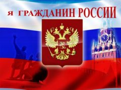 В Архангельске стартовал проект «Я – гражданин России»
