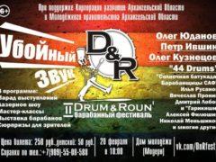 В Архангельске пройдет второй барабанный фестиваль «Drum&Roun'»