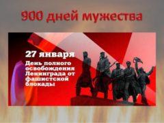 «900 дней мужества»: в Архангельске юным горожанам рассказали о подвиге жителей блокадного Ленинграда